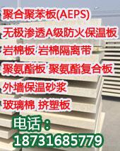 保溫板/聚合聚苯AEPS板/硅質參透保溫板/巖棉板/隔離帶/聚氨酯板