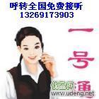 北京一号通,小灵通号码,010北京座机号,呼转全国免费接听