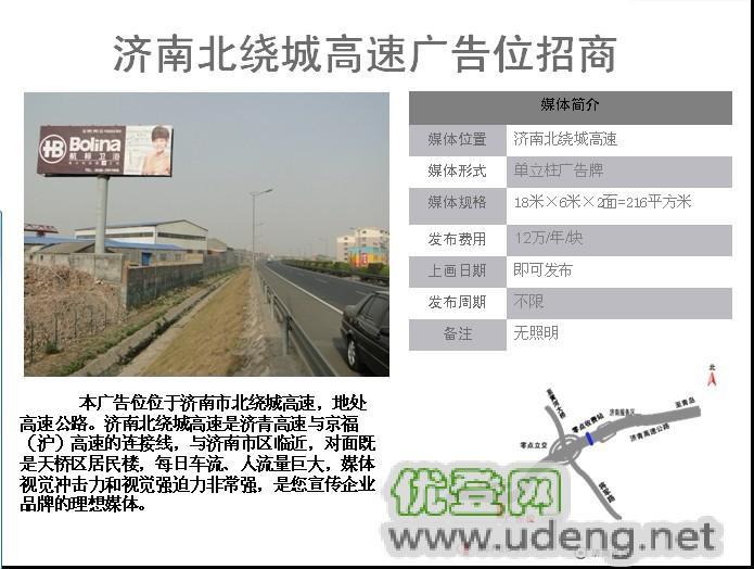 山东高速广告牌济南周边高速广告代理