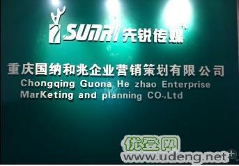 重庆电视台电视广告发代理发布,区县频道