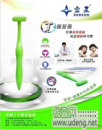 T型豎刷式牙刷