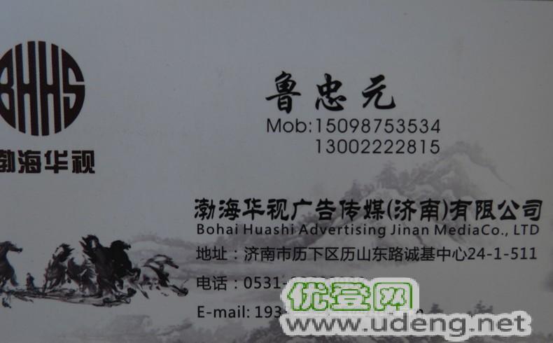 济青高速高速章丘出口高炮-济青高速济南广告塔