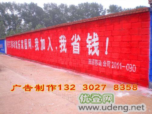 喷绘膜广告,墙体广告