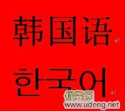 101韩国语培训中心