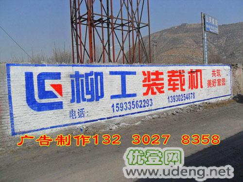 墙体广告 墙体喷绘膜广告 墙体广告公司