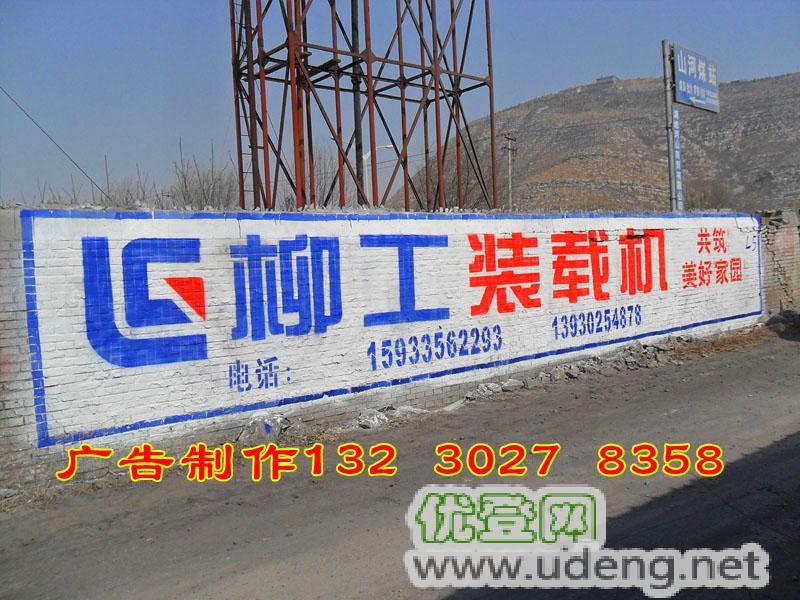 墙体广告,墙体喷绘膜广告,保定墙体广告公司