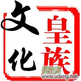 上海演出团 上海演出公司 杭州演出团 杭州演出公司 皇族文化 演出 演艺
