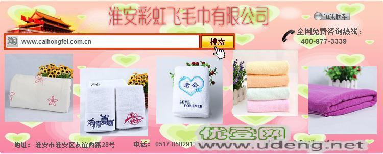 彩虹飞毛巾,毛巾