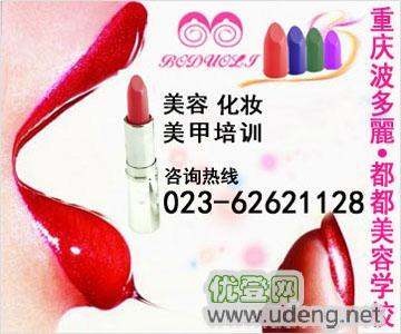 重庆化妆培训学校,学化妆,学美甲