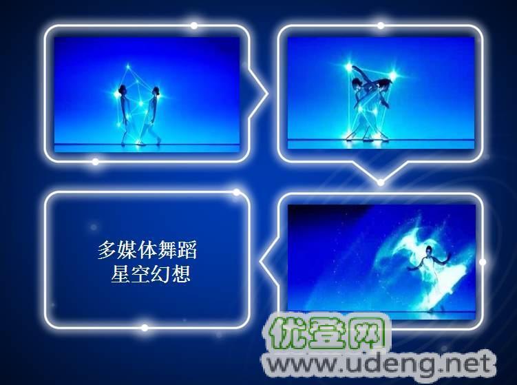 星空幻想,最新节目,互动视频秀,创意节目