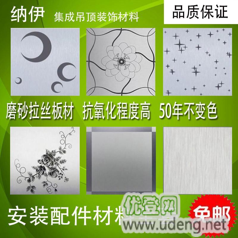 家裝主材集成吊頂鋁天花鋁扣板磨砂鋁本色 抗油污滾涂板藝術造型板