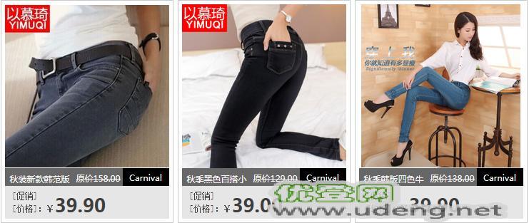 铅笔裤、牛仔裤、女装