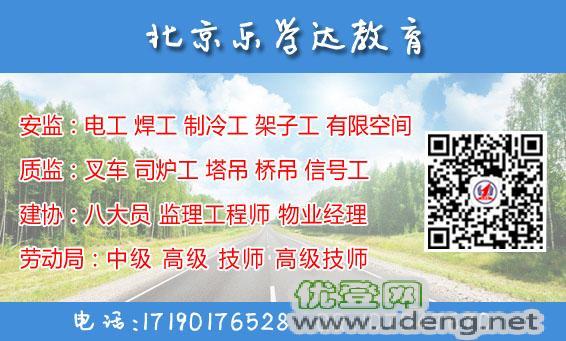 北京電工焊工叉車培訓學校