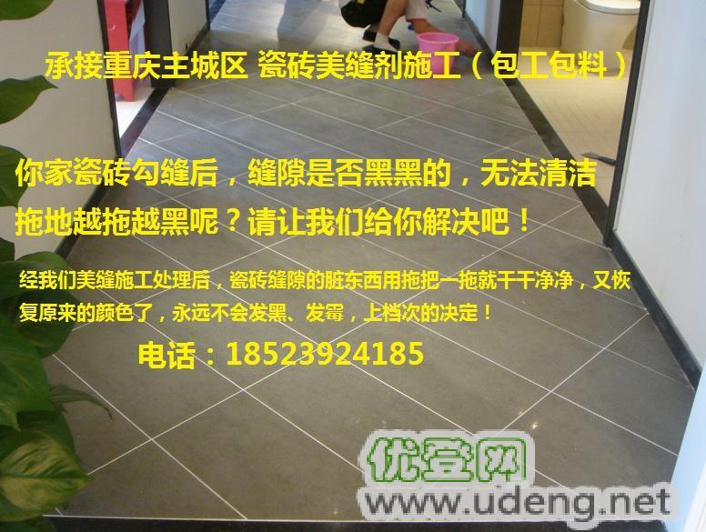 重庆美缝剂,重庆瓷砖美缝,重庆美缝施工