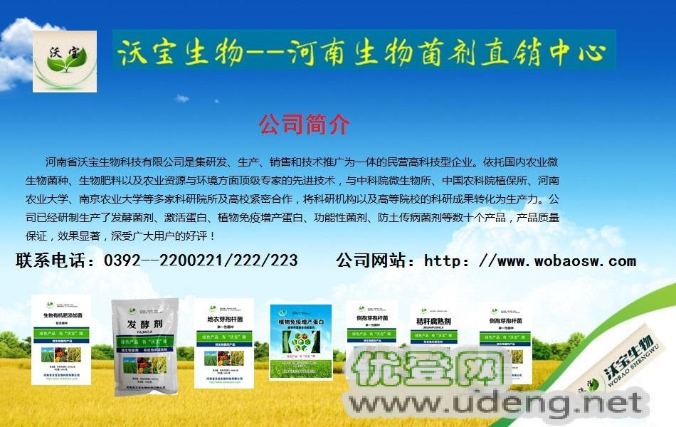 沃宝生物,微生物菌种,生物发酵剂