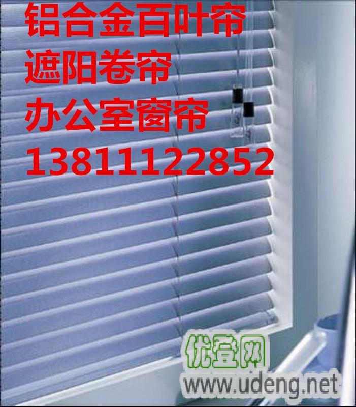 北京北太平庄花园路定做办公室卷帘布艺窗帘遮阳帘铝合金窗帘