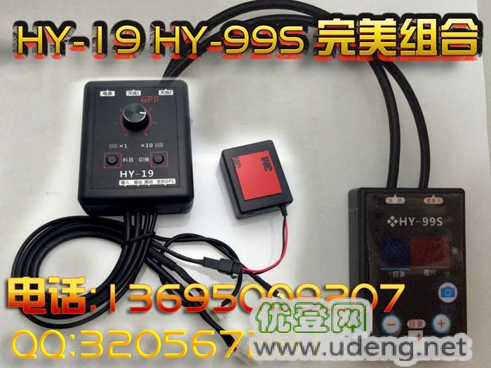 維爾圖片機,維爾HY-99S,維爾HY-19,維爾攝像頭