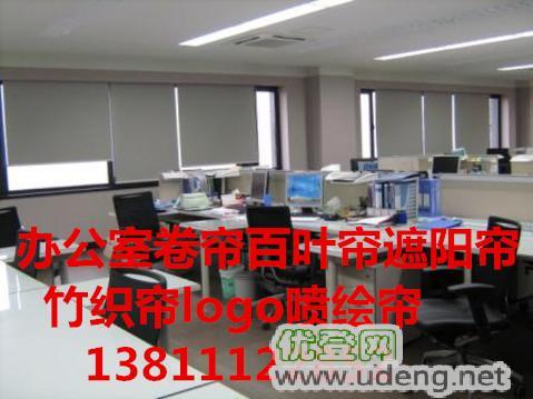 北京常營管莊定做辦公室卷簾鋁合金百葉簾布藝窗簾