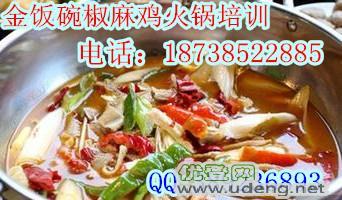 椒麻鸡火锅加盟,椒麻鸡火锅培训