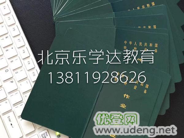 昌平電工焊工叉車證培訓學校