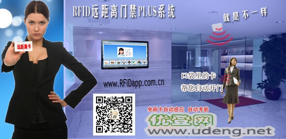 RFID門禁考勤Plus系統