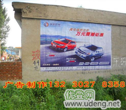 墙体广告 墙体广告公司