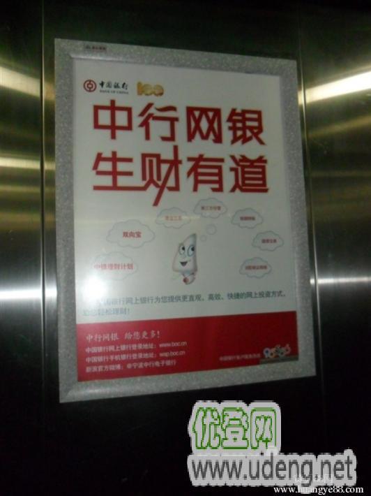 電梯廣告,寫字樓電梯廣告,住宅小區電梯廣告