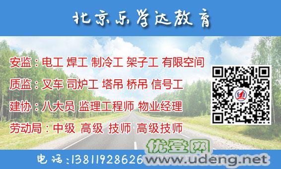 朝阳物业经理监理工程师电工叉车培训学校