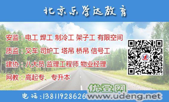 朝陽龍門吊叉車焊工電工培訓學校