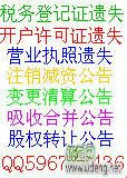 上海企业注销公告登报 证件丢失声明登报