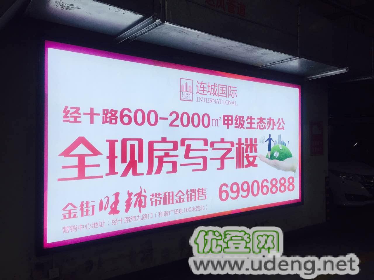 济南高端购物停车场灯箱广告媒体