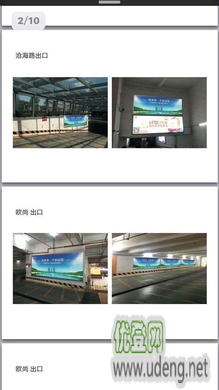 電梯廣告、戶外大牌廣告、燈箱大牌廣告