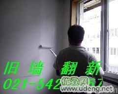 上海浦東二手房翻新 舊房翻新 墻面修補 粉刷涂料