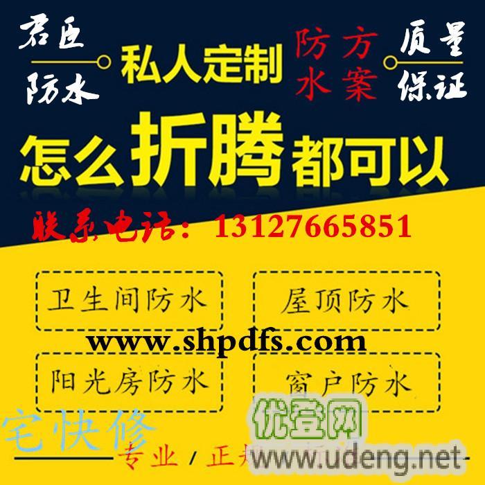 上海防水补漏专修屋顶,外墙,阳台,飘窗,卫生间,厂房等漏水