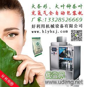 条形茶自动包装机,车间包装生产线,提高企业产量