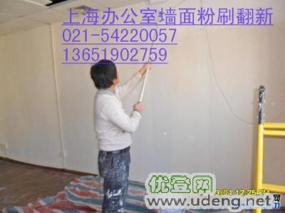 上海浦東墻面粉刷 舊墻面翻新 涂料粉刷 房屋翻新
