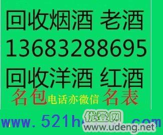 北京回收茅臺酒價格表