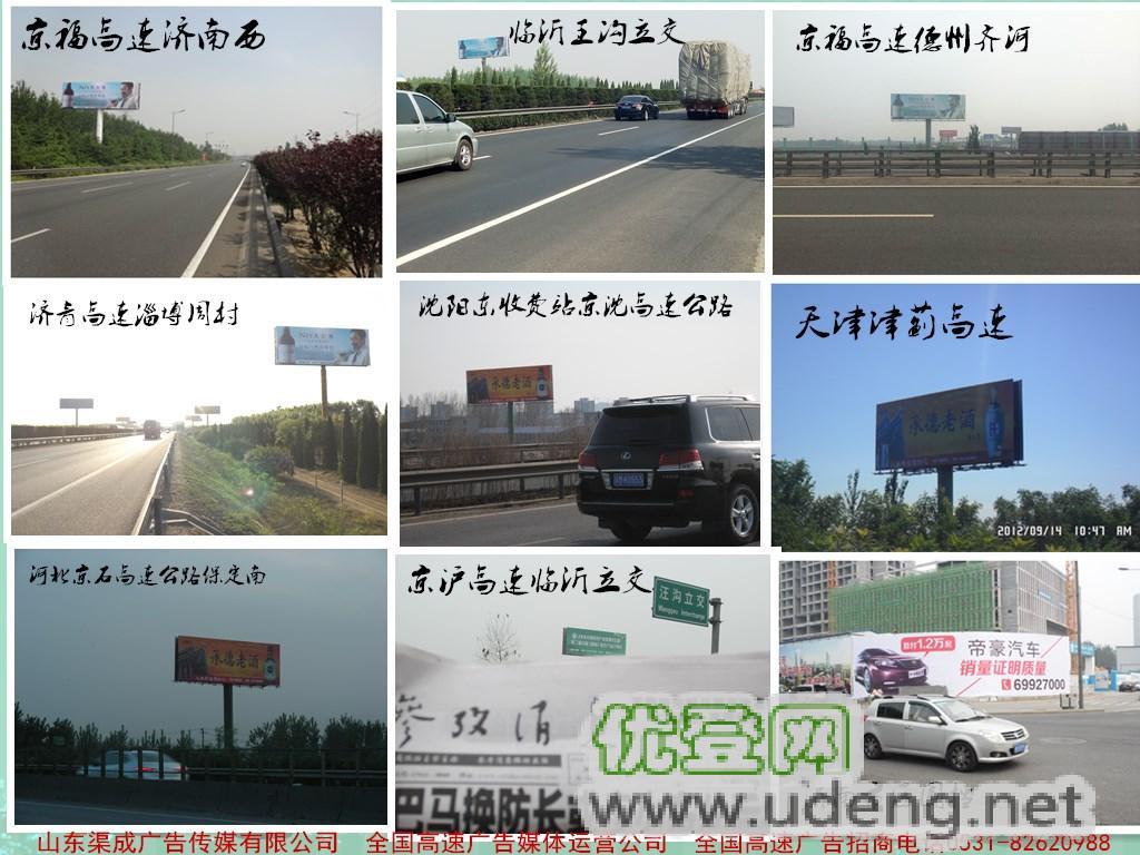 濟青高速青島藍村收費站高速廣告牌