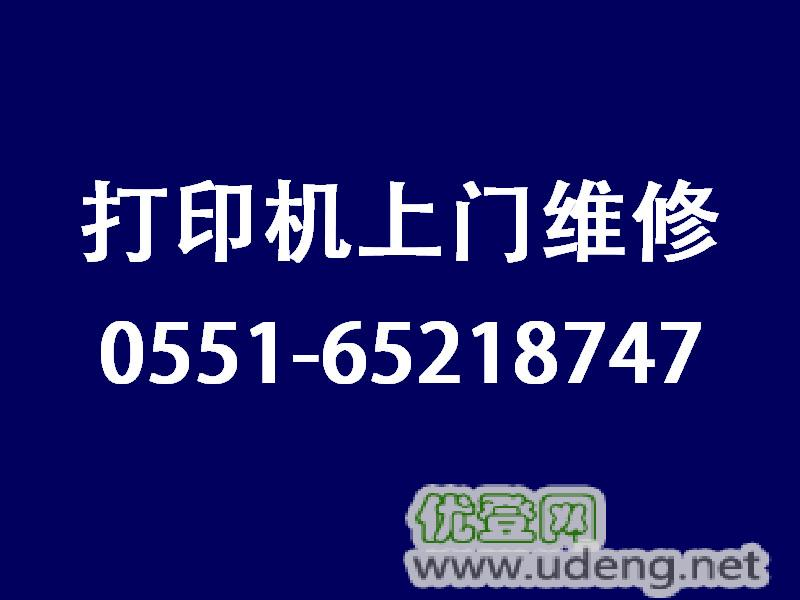 合肥打印機維修0551-65218747