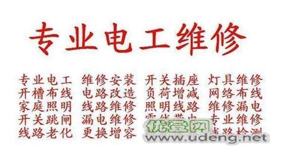 青浦区电工维修电话 电路故障排查  24小时上门抢修电路