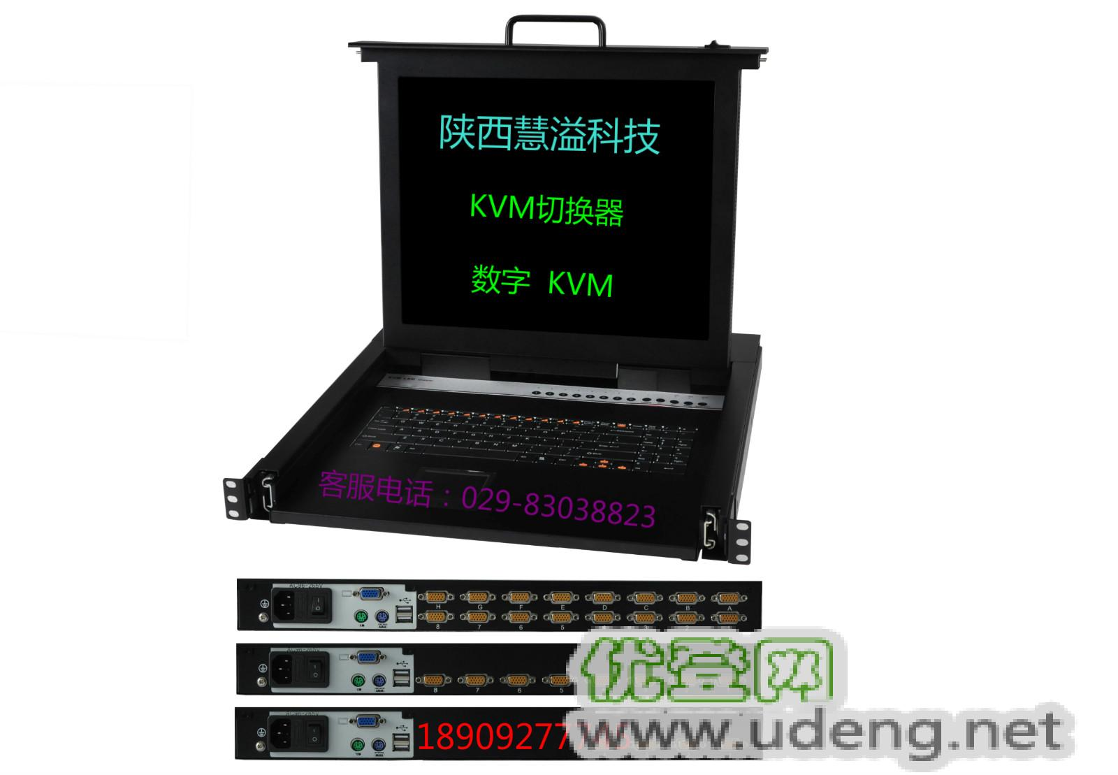 KVM切換器,數字切換器,KVM一體機,