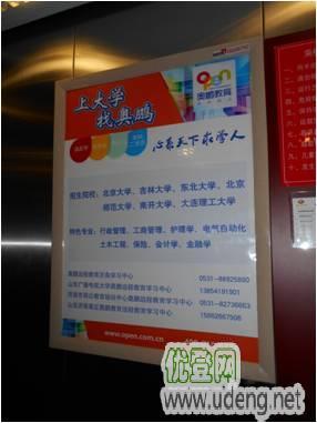 濟南電梯內廣告電話 渠成濟南電梯廣告
