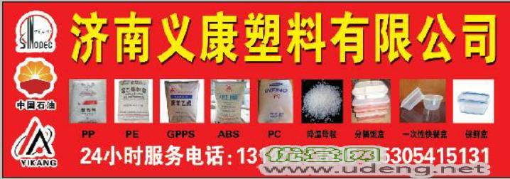 聚丙烯pp聚乙烯pe gpps abs 聚碳pc