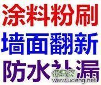 上海舊房粉刷墻面 上海二手房粉刷墻面 上海老房墻面粉刷翻新