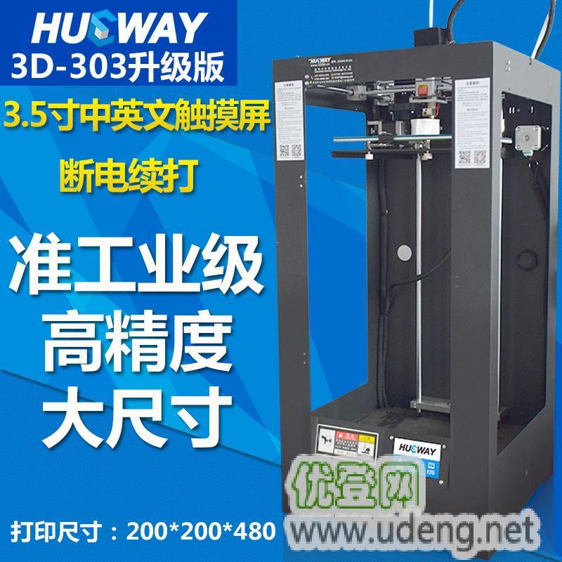 優銳3D-303打印機,工業級高精度,模具打樣