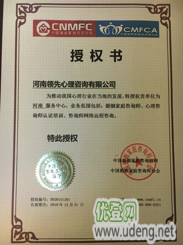 河南心理咨询知名专家,河南心理专家,河南著名心理医生