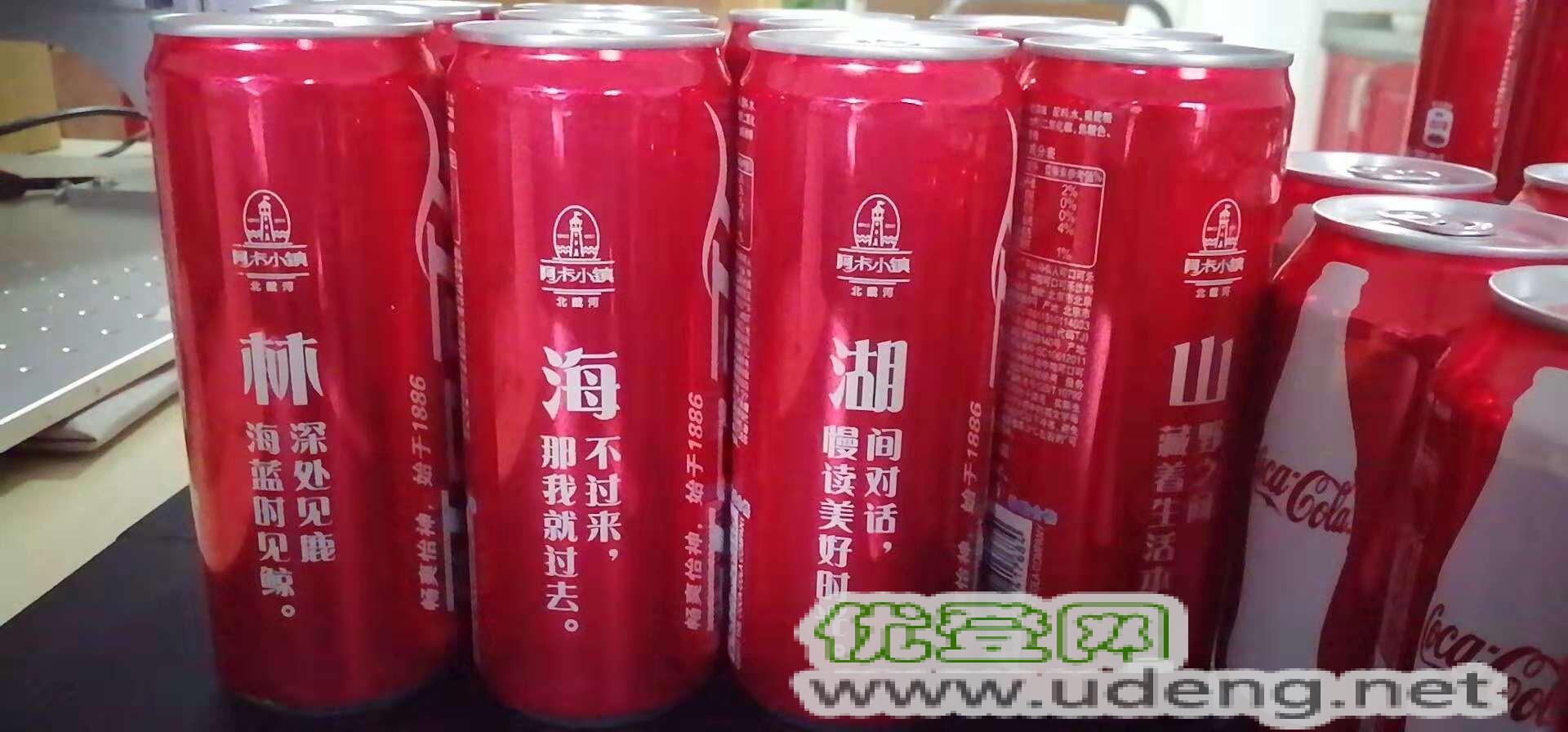 可乐罐现场刻字 北京可乐罐现场刻字 承接全国现场刻字