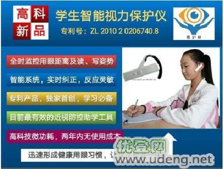 兒童智能視力保護儀