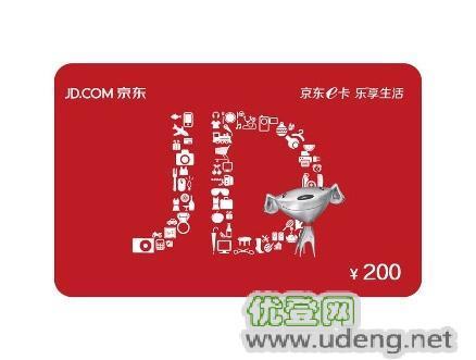 北京回收京東卡