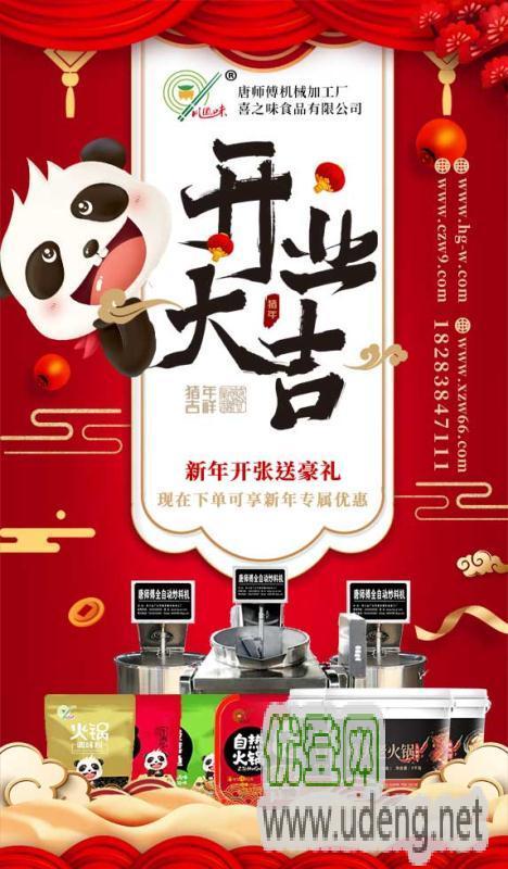 廣漢川滋味商貿有限公司